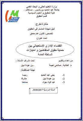 مذكرة ماستر: القضاء الإداري الإستعجالي بين حماية حقوق المتقاضين وامتيازات السلطة العامة PDF