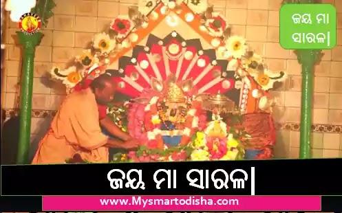 (Jay Maa Sarala)Download Maa Sarala Image, Wallpapers, Pics, Photos in Odia