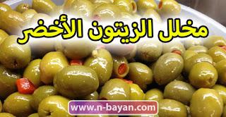 مخلل الزيتون الأخضر - مخللات
