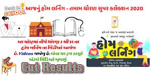 [School Class] STD 1 TO 12 Free Top Education Online Class 2021 Via E Class.
