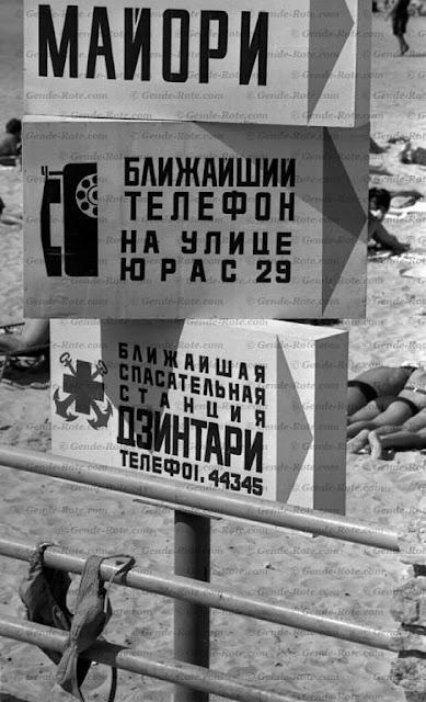 Jurmala 1971 gadu