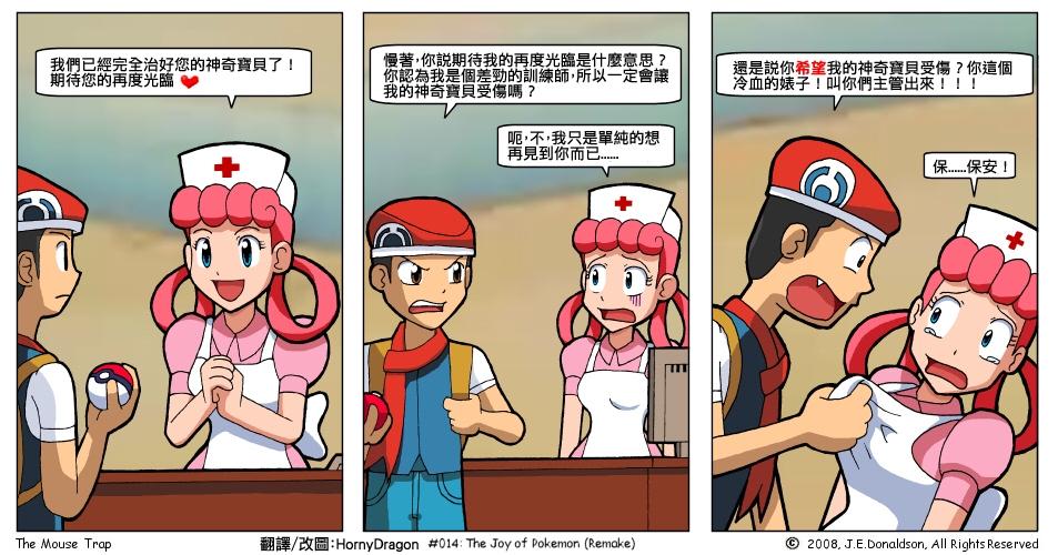 好色龍的網路生活觀察日誌: 雜七雜八短篇漫畫翻譯