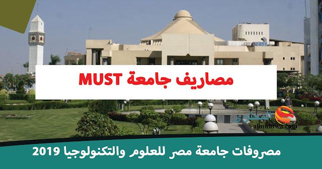 أسعار ومصاريف جامعة مصر للعلوم والتكنولوجيا 2019-2020 MUST  وشروط والاوراق المطلوبة