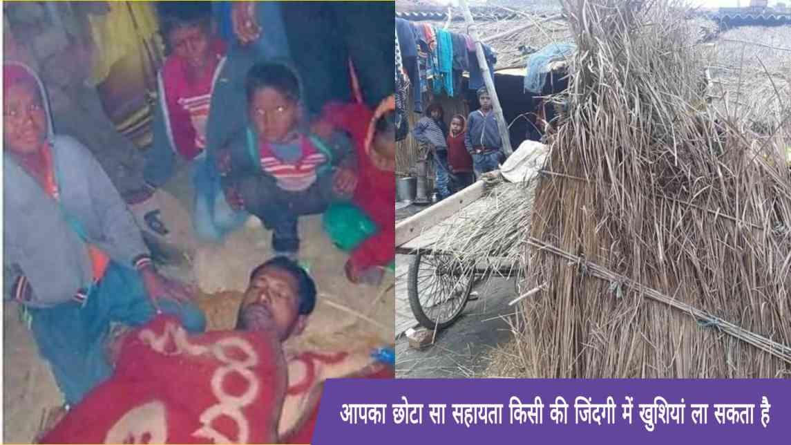 Nandu%2Brajbhar गरीब परिवार से ताल्लुक रखने वाले नंदू राजभर की ठंड लगने से मौत हो गई।