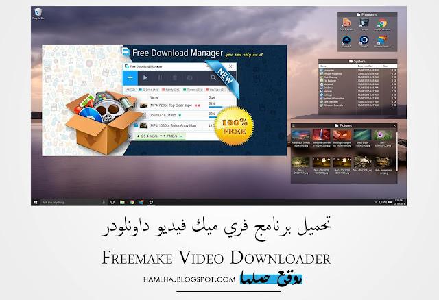 تحميل برنامج Freemake Video Downloader لتحميل الفيديوهات من الانترنت - موقع حملها