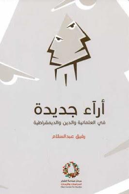 كتاب أراء جديدة في العلمانية والدين والديمقراطية