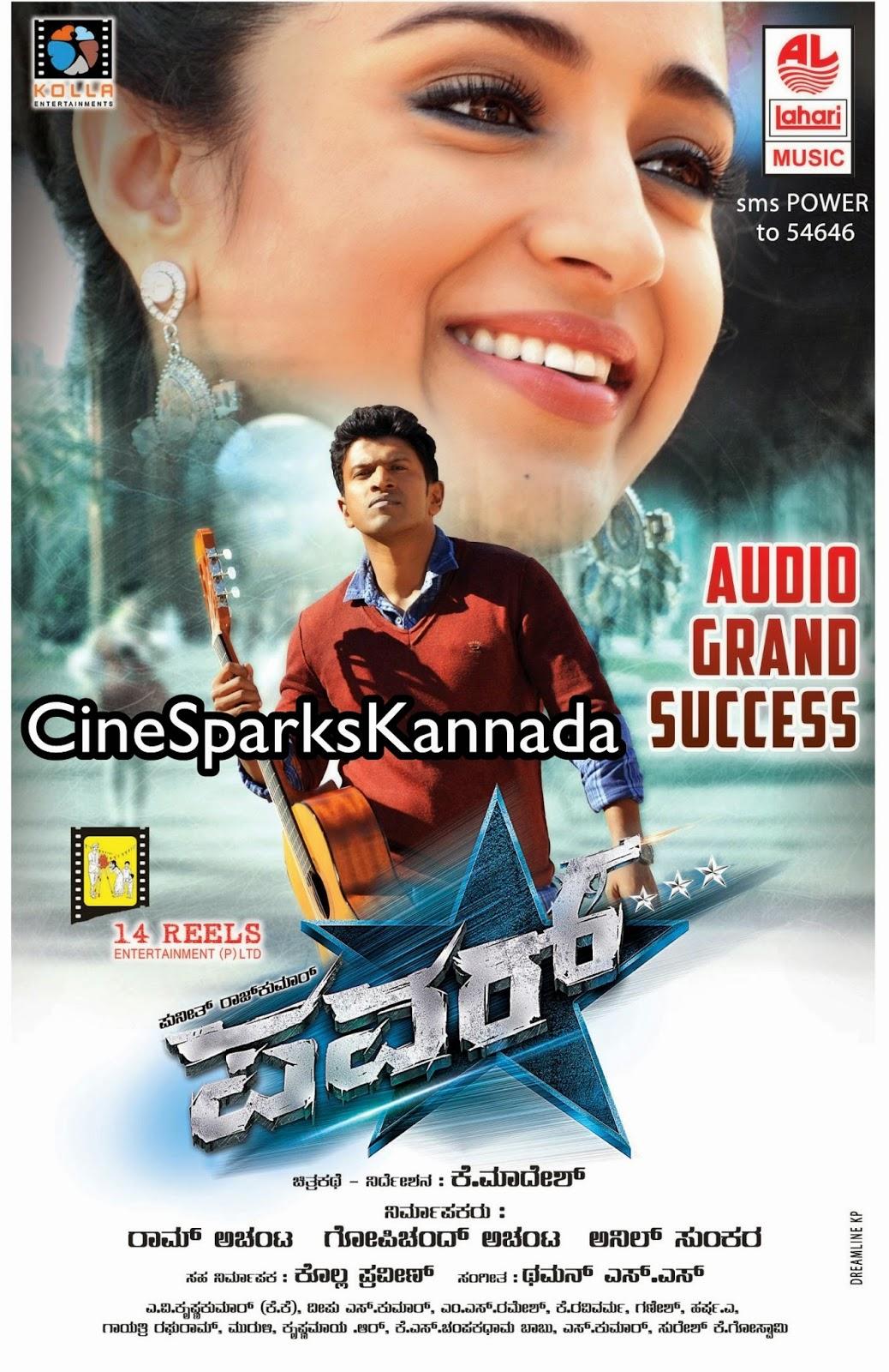 Power kannada movie 2014