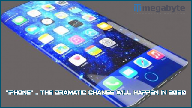 """IPhone"" .. The dramatic change will happen in 2020"