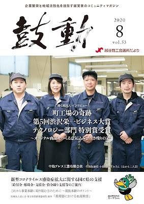 越谷商工会議所 会報 「鼓動」2020年8月号