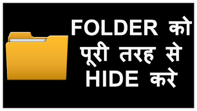 How to Hide file and folder in Hindi