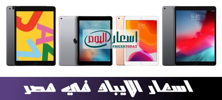 اسعار الايباد في مصر 2021