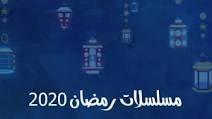مسلسلات رمضان 2020 وقنوات العرض