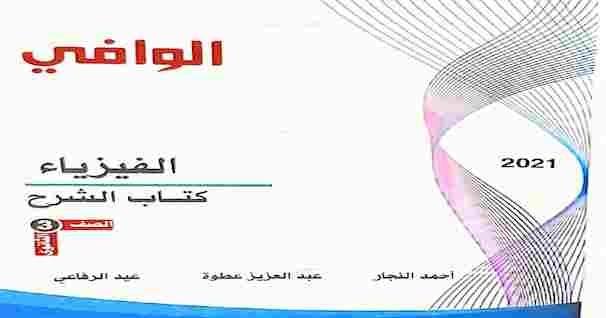 كتاب الكيمياء للصف الثالث ثانوي السودان pdf