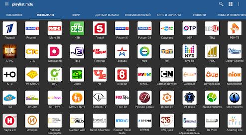 IPTV Apk: 5 Wonderful Free IPTV Applications For Android