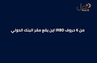 اين يقع مقر البنك الدولي IRBD من 6 حروف