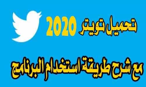 تحميل تويتر Twitter 2020 للايفون والاندرويد مع طريقة استخدام