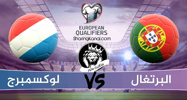مشاهدة مباراة البرتغال ولوكسمبرج بث مباشر بتاريخ 11-10-2019 التصفيات المؤهلة ليورو 2020