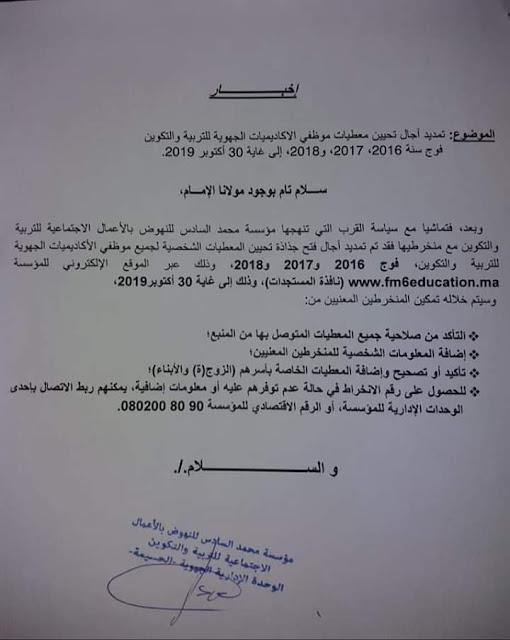 تمديد آجال تحيين معلومات موظفي الأكاديميات بمؤسسة محمد السادس للأعمال الاجتماعية
