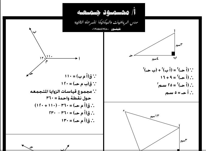 مراجعة الهندسة للصف الاول الاعدادى للاستاذ دور ثان 2016 / محمود جمعة