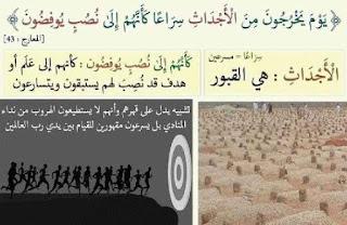 لفهم آيات القرآن الكريم 18.jpg