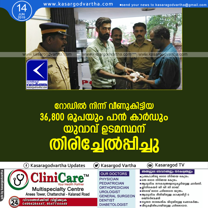 Kerala, kasaragod, news, Road, Youth, Police, cash, cheemeni, 36,800 rupees and the PAN card were returned to the owner