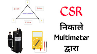 AC ke compressor ke CSR kaise find kare | How to find Compressor CSR  - AK TECH HINDI