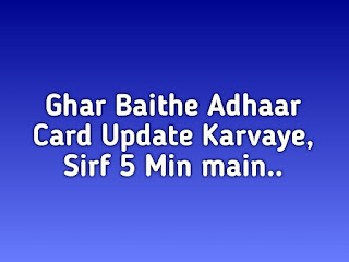 Adhaar Card Update Online In Hindi