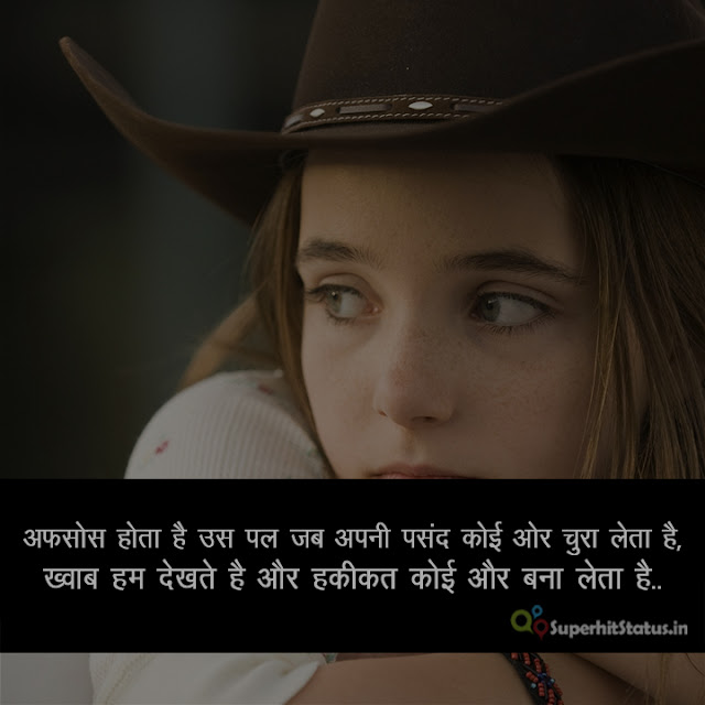 Two Line Sad Hindi Shayari Images On Afsos Hota Hai
