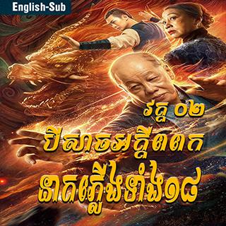 Beysach Akipopok II - Neak Plerng Teang 18 (Movie)