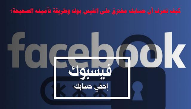 كيف تعرف أن حسابك مخترق على الفيس بوك وطريقة تأمينه الصحيحة؟