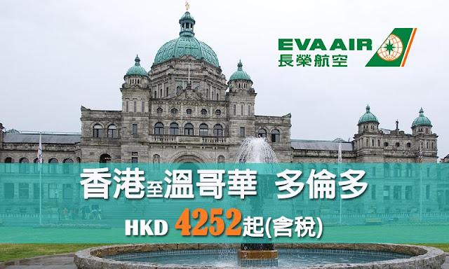 長榮航空 秋冬加拿大優惠,香港飛溫哥華、多倫多 連稅 HK$4252起,9至12月出發。