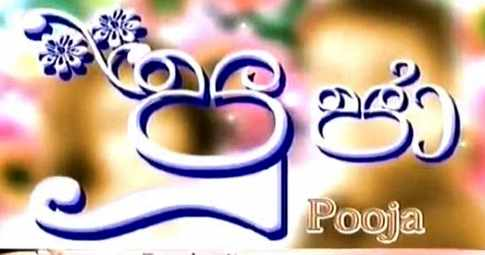 Pooja -31 Last Episode