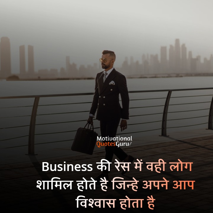 business quotes in hindi