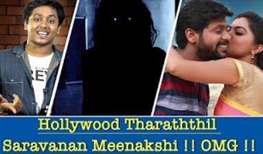 Hollywood Tharaththil Saravanan Meenakshi! OMG!!   TV Potti   Black Sheep