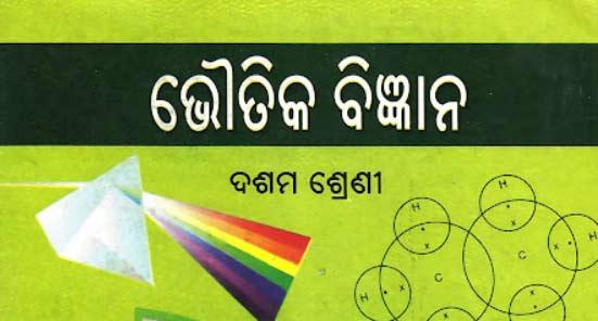 Odisha Class X 2018-19  Science (SCP) Book Bhautika Bigyan Download Free pdf eBook