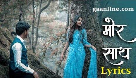 Mor sath ma cg song lyrics-Rajan kar-Deepshikha/Anand Manikpuri.