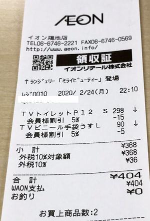 イオン 鴻池店 2020/2/24 のレシート