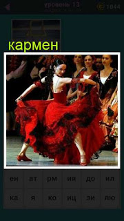на сцене девушка в красном платье танцует кармен 667 слов