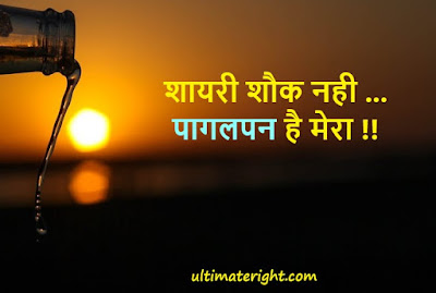 100+ Top Best Attitude sad Pagalpan status Hindi Shayari
