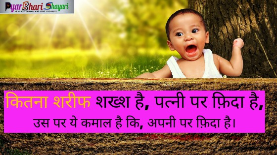 Very Funny Shayari In Hindi