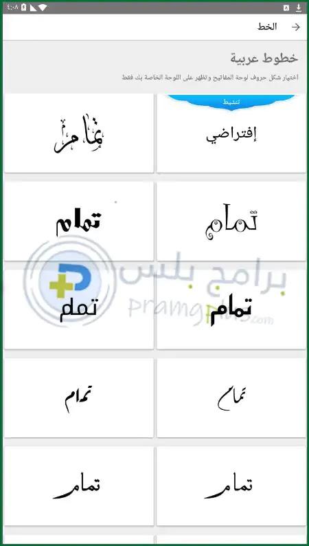 زخرفة كيبورد تمام لوحة مفاتيح عربية