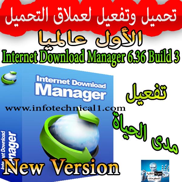 تحميل وتفعيل انترنت داونلود مانجر الاصدار الاخير🔥2020 😍 Internet Download Manager IDM v6.36 Build 3