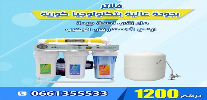 vente de filtre eau au maroc