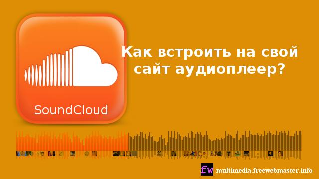 Как встроить на свой сайт аудиоплеер SoundCloud?