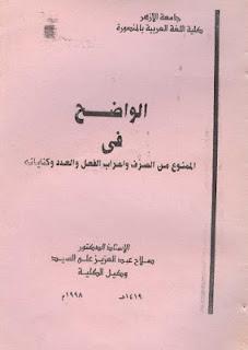 الواضح في الممنوع من الصرف وإعراب الفعل والعدد وكناياته - صلاح عبدالعزيز علي السيد