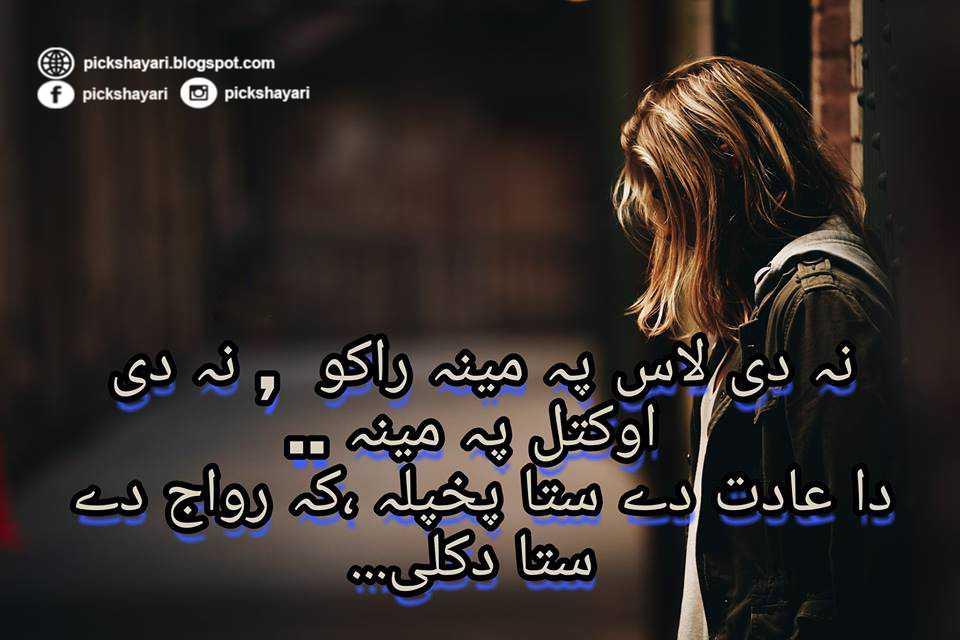 Pashto Poetry - Urdu Poetry | Love | Shayari | Ghazals | Sad