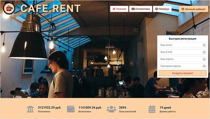 Увеличение лимитов в Cafe Rent