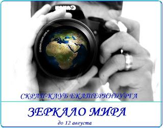 "Задание ""Зеркало мира"" до 12 августа"