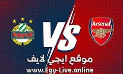 مشاهدة مباراة آرسنال ورابيد فيينا بث مباشر ايجي لايف بتاريخ 03-12-2020 في الدوري الأوروبي