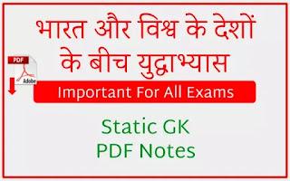 bhaarteey sena ke yiddhabhyaas pdf